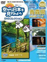 隔週刊 空から日本を見てみよう DVDコレクション:表紙