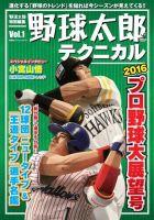 野球太郎テクニカル:表紙