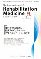 The Japanese Journal of Rehabilitation Medicine(リハビリテーション医学):表紙