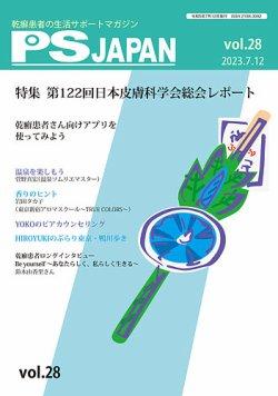 PSJAPAN(ピーエスジャパン) 表紙