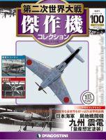 隔週刊 第二次世界大戦 傑作機コレクション:表紙