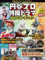 隔週刊 円谷プロ特撮ドラマ DVDコレクション:表紙