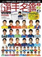Jリーグ選手名鑑 J1・J2・J3エルゴラッソ特別編集 ハンディ版:表紙