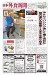 日本外食新聞:表紙