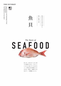 FOOD DICTIONARY 魚貝 表紙