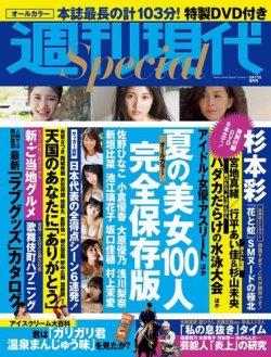 週刊現代Special 表紙