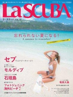 La SCUBA(ラスキューバ) 表紙