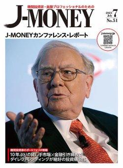 J-MONEY  表紙