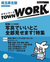 タウンワーク埼玉県北版:表紙