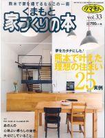 くまもと家づくりの本:表紙