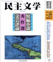 民主文学臨時増刊号 短編小説・評論秀作選:表紙