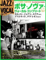 隔週刊 CD付きマガジン ジャズ・ヴォーカル・コレクション:表紙