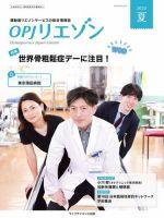 Osteoporosis Japan PLUS(オステオポローシスジャパン プラス):表紙