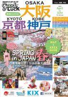 訪日外国人向けマガジンGOOD LUCK TRIP 関西:表紙