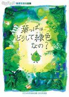 葉っぱはどうして緑色なの?:表紙