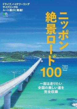 ニッポン絶景ロード100 表紙