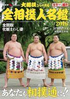 NHK大相撲ジャーナル 全相撲人名鑑:表紙