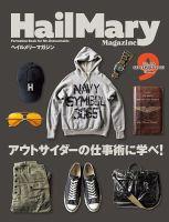 HailMary(ヘイルメリー):表紙