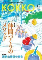 KOKKO(こっこう):表紙