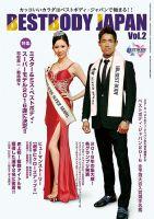 BESTBODY JAPAN(ベストボディジャパン):表紙