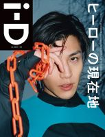 i-D JAPAN(アイディージャパン):表紙