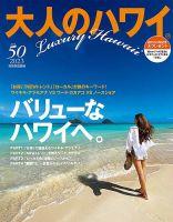 大人のハワイ LUXE:表紙