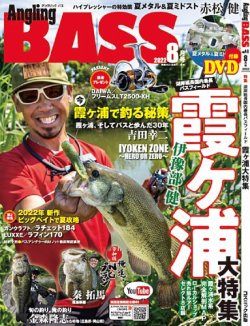 Angling BASS(アングリング・バス) 表紙