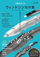 The SAX (ザサックス) 特別号(CD付):表紙