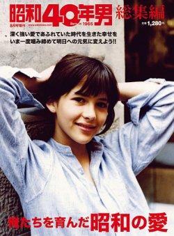 昭和40年男 増刊  表紙