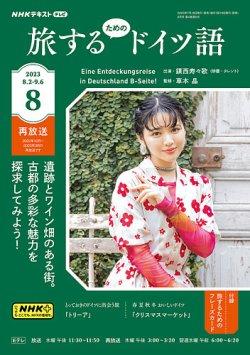 NHKテレビ 旅するためのドイツ語 表紙