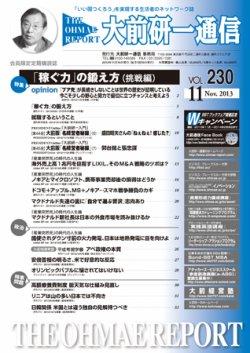 大前研一通信(マネー・資産運用セット)  表紙