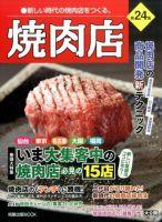 焼肉店:表紙