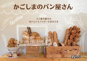 かごしまのパン屋さん:表紙