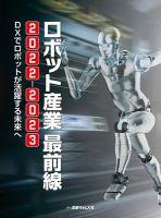 ロボット産業 最前線:表紙