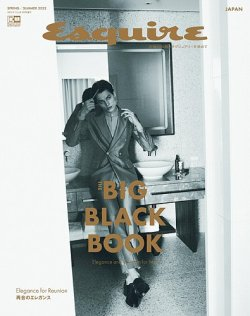 Esquire The BIG BLACK BOOK 表紙