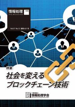 情報処理2016年12月号別刷「《特集》社会を変えるブロックチェーン技術」 表紙