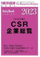 CSR企業総覧(ESG編)