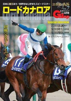 週刊Gallop(ギャロップ) 臨時増刊 21世紀の名馬シリーズ 表紙