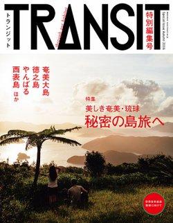 TRANSIT(トランジット)特別編集号 表紙