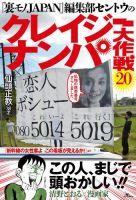 『裏モノJAPAN』編集部セントウの「クレイジーナンパ大作戦20」 :表紙