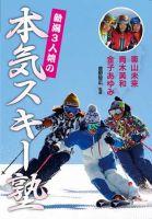 【DVD】新潟3人娘の本気スキー塾:表紙