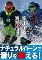 【DVD】ナチュラルバーンで滑りを鍛える!:表紙