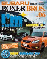 SUBARU BOXER BROS.(スバルボクサーブロス):表紙