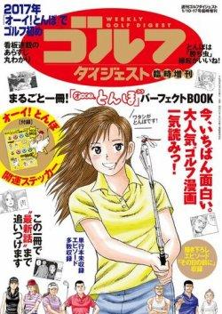 週刊ゴルフダイジェスト臨時増刊 『オーイ!とんぼ』パーフェクトBOOK 表紙