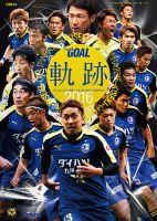 Winning Goal J3優勝記念+高松大樹引退記念 増刊号:表紙