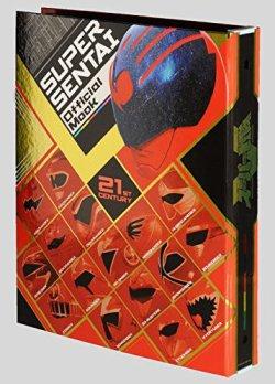 スーパー戦隊オフィシャルムック 21世紀 専用バインダー 表紙