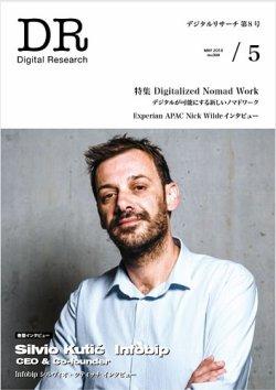 Digital Research(デジタルリサーチ) 表紙