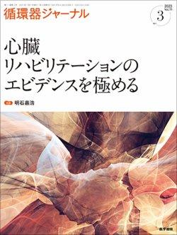 循環器ジャーナル 表紙