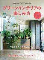 グリーンインテリアの楽しみ方:表紙