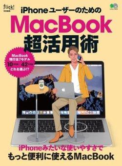 iPhoneユーザーのためのMacBook超活用術 表紙